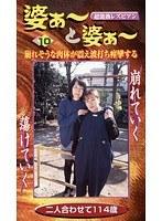 超艶熱レズビアン 婆ぁ〜と婆ぁ〜 10 ダウンロード