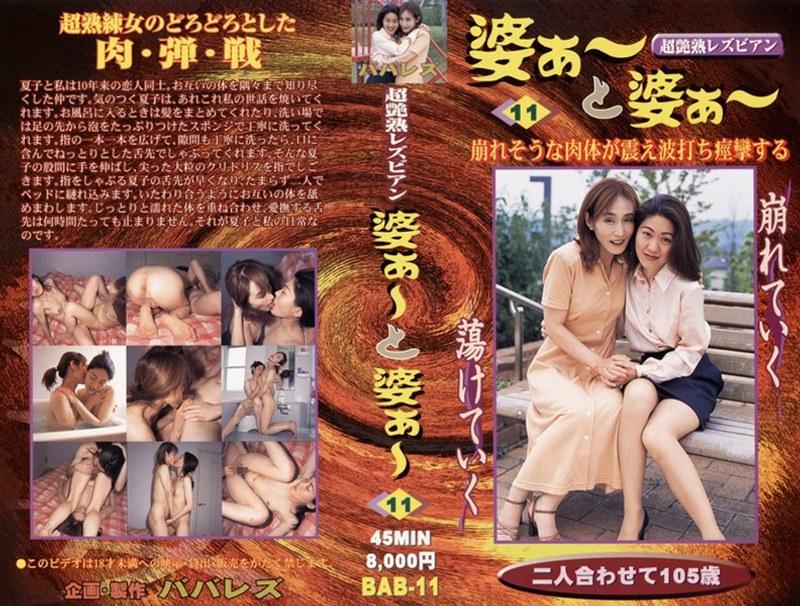 104bab00011 超艶熱レズビアン 婆ぁ〜と婆ぁ〜 11 [BAB-011のパッケージ画像