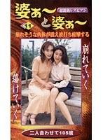 超艶熱レズビアン 婆ぁ〜と婆ぁ〜 11 ダウンロード