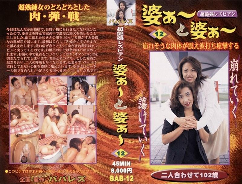 104bab00012 超艶熱レズビアン 婆ぁ〜と婆ぁ〜 12 [BAB-012のパッケージ画像