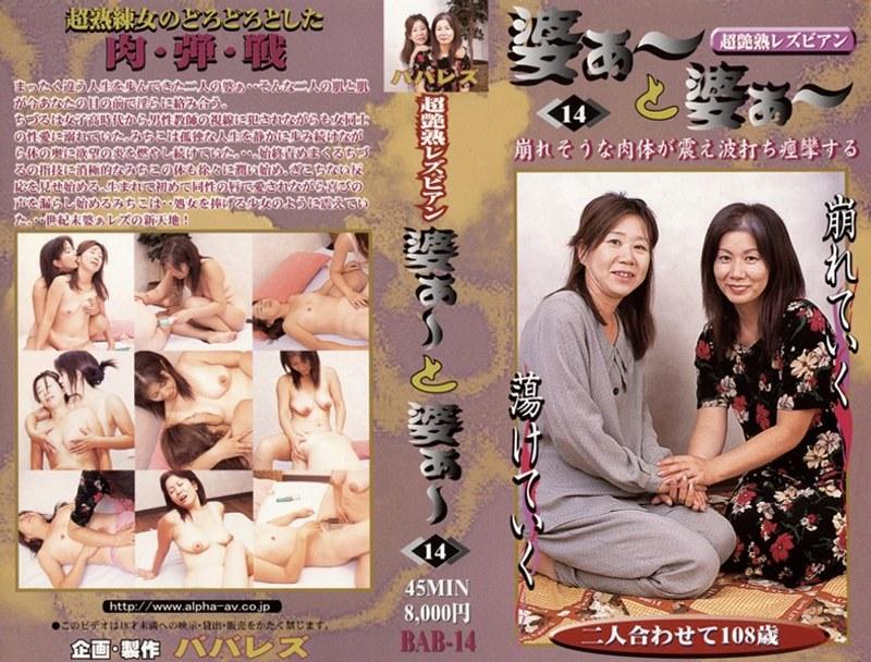 104bab00014 超艶熱レズビアン 婆ぁ〜と婆ぁ〜 14 [BAB-014のパッケージ画像