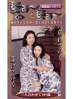 超艶熱レズビアン 婆ぁ〜と婆ぁ〜 15