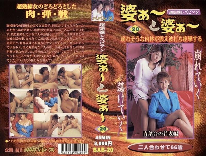 104bab00020 超艶熱レズビアン 婆ぁ〜と婆ぁ〜 20 [BAB-020のパッケージ画像