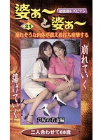 超艶熱レズビアン 婆ぁ〜と婆ぁ〜 21 ダウンロード