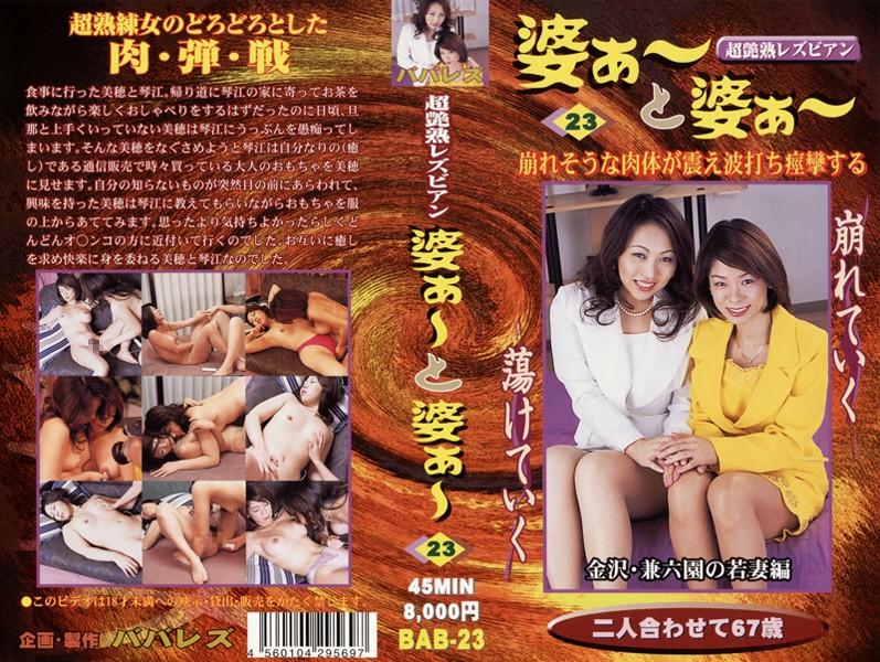 104bab00023 超艶熱レズビアン 婆ぁ〜と婆ぁ〜 23 [BAB-023のパッケージ画像