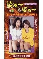 超艶熱レズビアン 婆ぁ〜と婆ぁ〜 23 ダウンロード