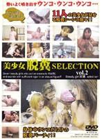 美少女脱糞 SELECTION 2 ダウンロード