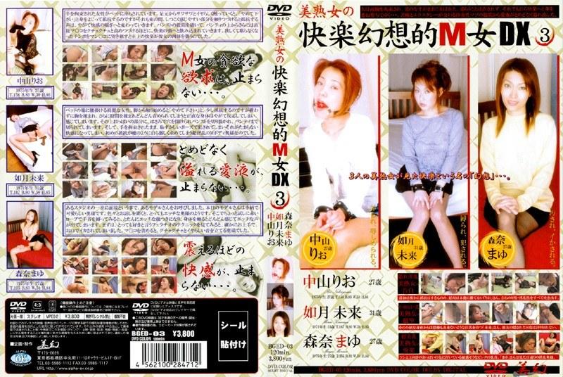 美熟女の快楽幻想的M女 DX3