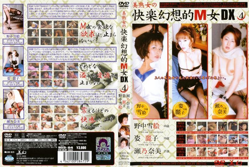 104bged00004 美熟女の快楽幻想的M女DX 4 [BGED-004のパッケージ画像