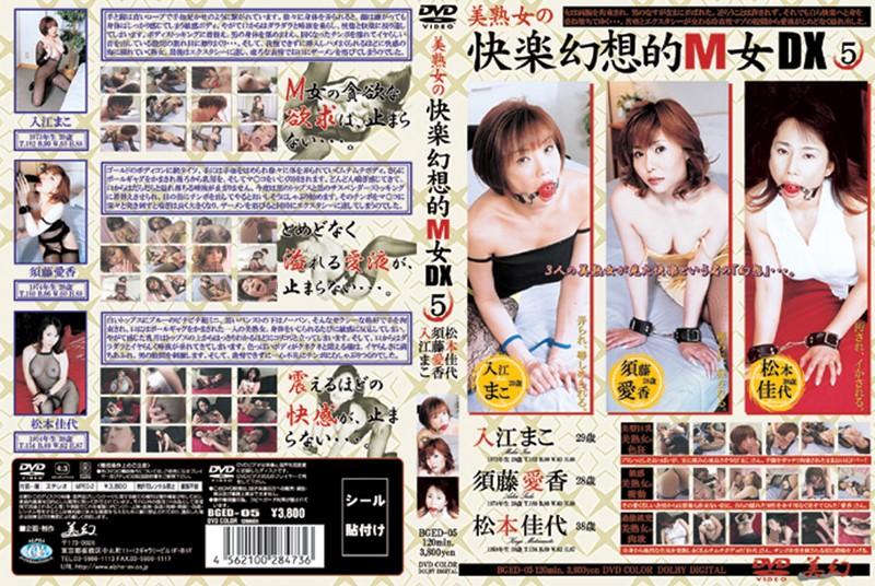 104bged00005 美熟女の快楽幻想的M女DX 5 [BGED-005のパッケージ画像