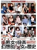 渡辺琢斗の美熟女の快楽幻想的M女の歴史