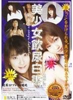 美少女飲尿白書 VOL.3 ダウンロード