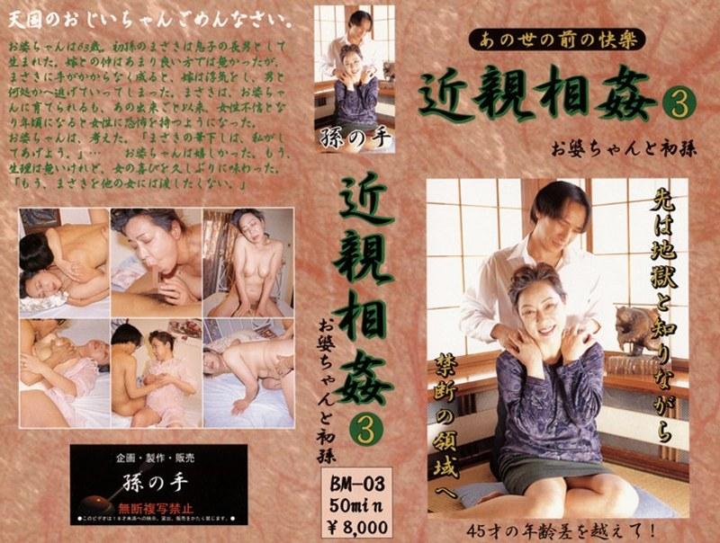 104bm00003 あの世の前の快楽 近親相姦 お婆ちゃんと初孫 3 [BM-003のパッケージ画像
