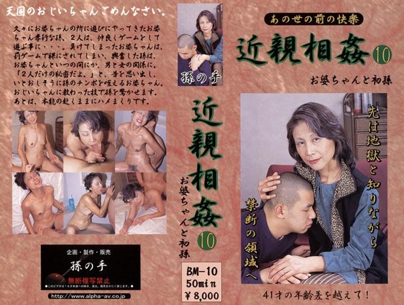 104bm00010 あの世の前の快楽 近親相姦 お婆ちゃんと初孫 10 [BM-010のパッケージ画像
