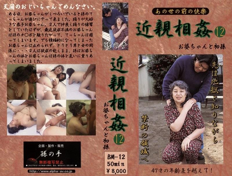 104bm00012 あの世の前の快楽 近親相姦 お婆ちゃんと初孫 12 [BM-012のパッケージ画像