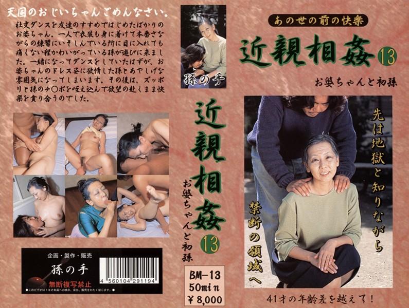 104bm00013 あの世の前の快楽 近親相姦 お婆ちゃんと初孫 13 [BM-013のパッケージ画像