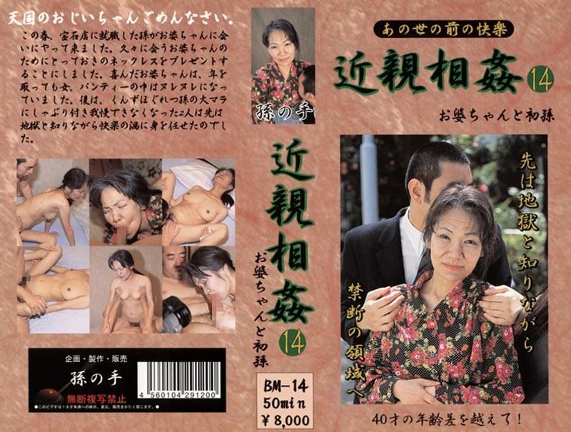 104bm00014 あの世の前の快楽 近親相姦 お婆ちゃんと初孫 14 [BM-014のパッケージ画像