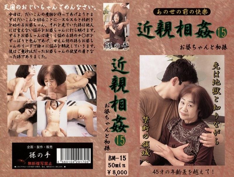 104bm00015 あの世の前の快楽 近親相姦 お婆ちゃんと初孫 15 [BM-015のパッケージ画像
