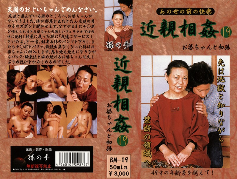 104bm00019 あの世の前の快楽 近親相姦 お婆ちゃんと初孫 19 [BM-019のパッケージ画像