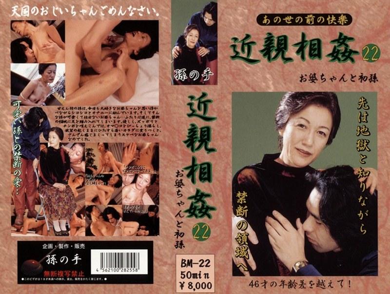 104bm00022 あの世の前の快楽 近親相姦 お婆ちゃんと初孫 22 [BM-022のパッケージ画像