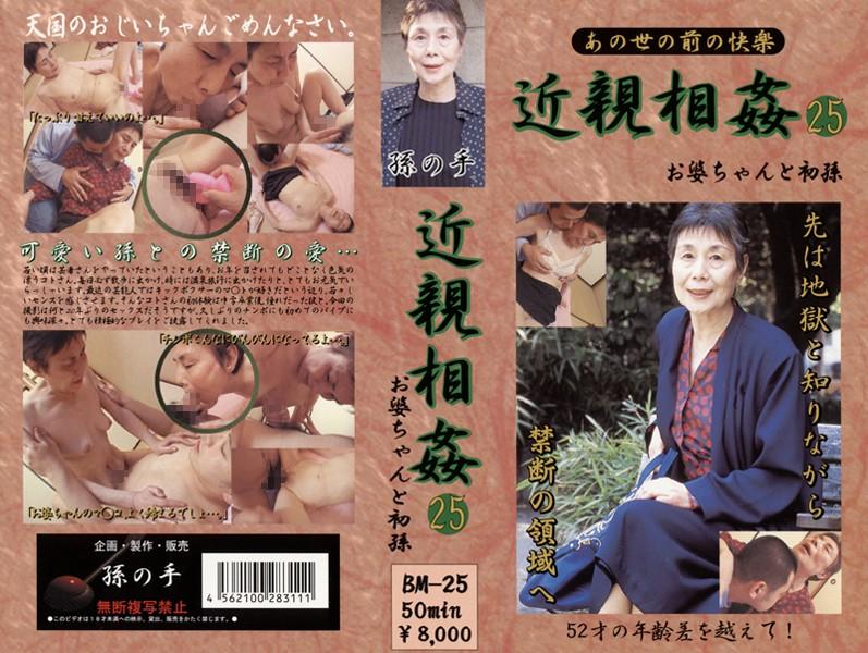 104bm00025 あの世の前の快楽 近親相姦 お婆ちゃんと初孫 25 [BM-025のパッケージ画像