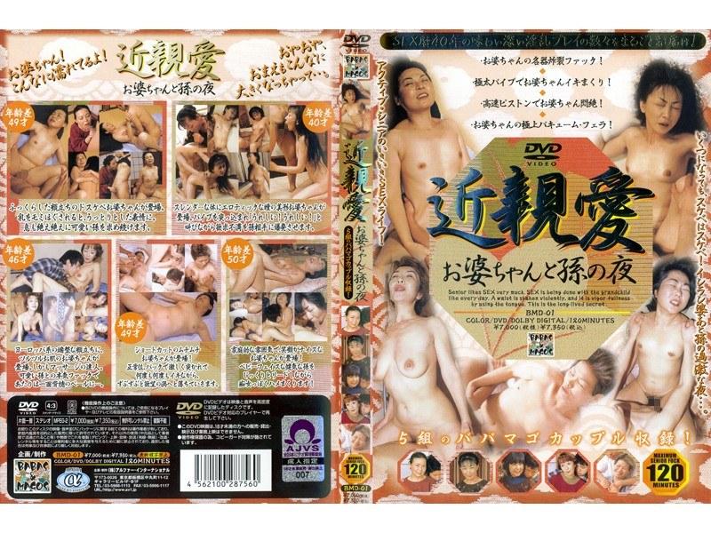 104bmd01 近親愛 お婆ちゃんと孫の夜 [BMD-001のパッケージ画像