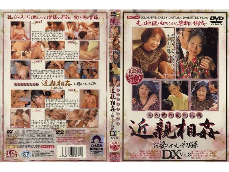 104bmzd03 あの世の前の快楽 近親相姦 お婆ちゃんと初孫 DX Vol.3 [BMZD-003のパッケージ画像