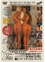 ビッグ・ナチュラル・ティッツ Vol.1 ダウンロード