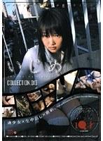 いじめ COLLECTION.10 ダウンロード