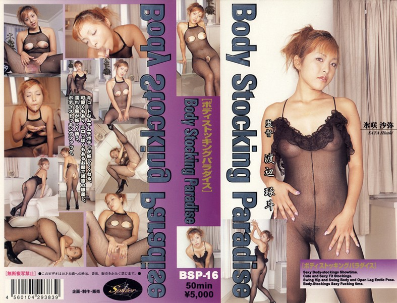 Body Stocking Paradise 氷咲沙弥
