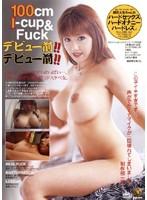 100cm I-cup&Fuck デビュー前!!デビュー前!! ダウンロード