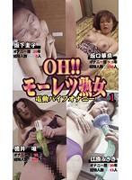 OH!!モーレツ熟女 電動バイブオナニー 1