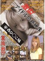 激似 アイドル問題映像 安西ひ○こ編 ダウンロード