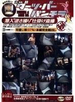 元祖ダーツバー・パンチラ〜潜入『逆さ撮り』仕掛け盗撮 ダウンロード