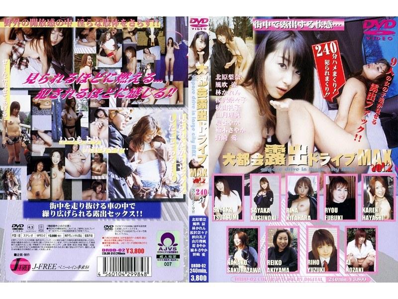 大都会露出ドライブMAX Vol.2