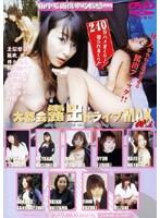 大都会露出ドライブMAX Vol.2 ダウンロード