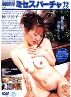 エクストラミセスバーチャ VOL.19 神谷麗子 ダウンロード