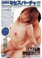 エクストラミセスバーチャ VOL.20 安西純奈 ダウンロード