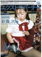エクストラ・バーチャ VOL.36 彩香 20歳 ダウンロード