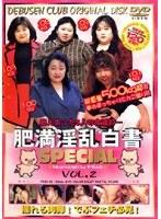 肥満淫乱白書SPECIAL VOL.2