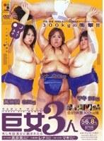 巨女3人 ダウンロード