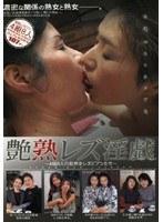 艶熟レズ淫戯 〜4組8人の超熟女レズビアンたち〜 ダウンロード