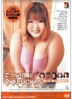 でっぷり娘と圧迫FUCK!! 5 ダウンロード