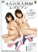 4人の美人妊婦レズビアン ダウンロード