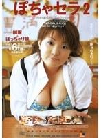 ぽちゃセラ 2 ダウンロード