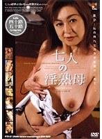 七人の淫熟母 ダウンロード