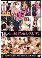 16人の超熟女レズビアン ダウンロード