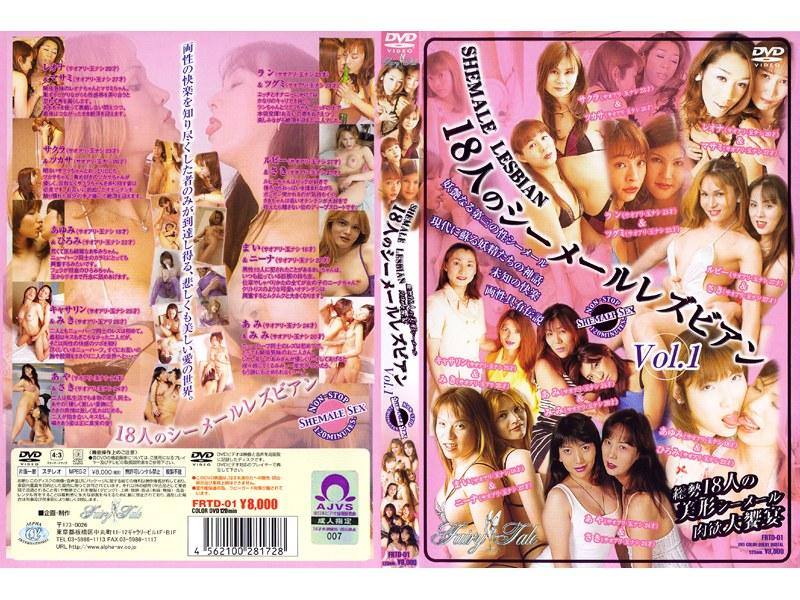 18人のシーメールレズビアン Vol.1