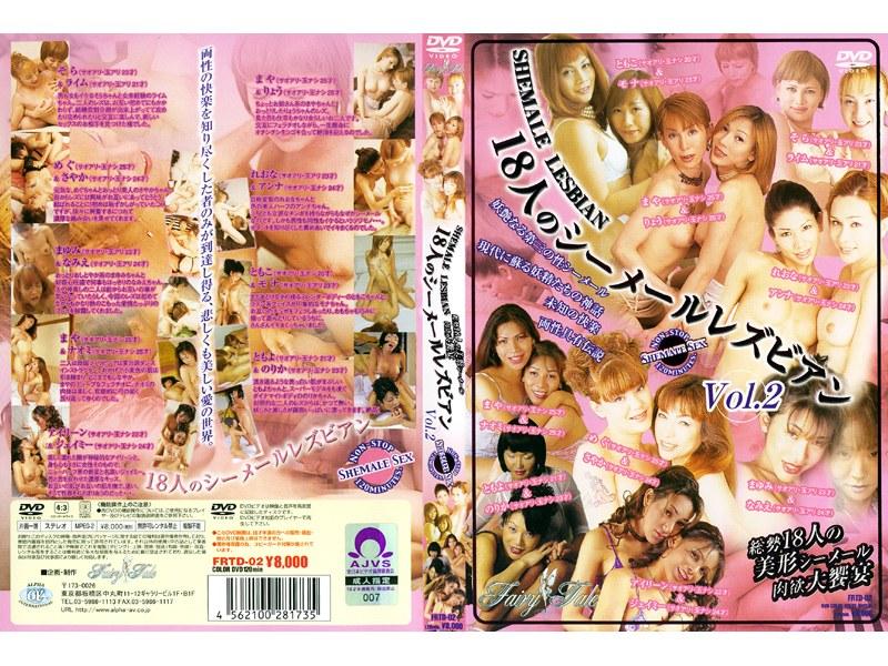 18人のシーメールレズビアン Vol.2