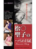 松○聖子のハメられ日記 ダウンロード